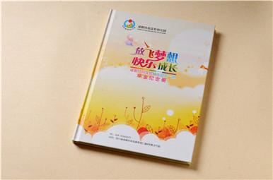 成都竹岛实验幼儿园毕业纪念册设计制作