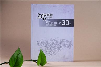 成电中学30年同学聚会纪念册