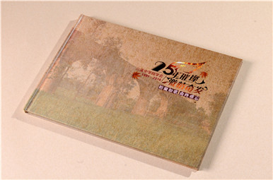 三溪中学25年同学会纪念册