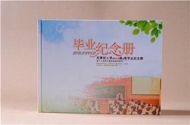 成都石笋街小学毕业纪念册,成都2016届毕业纪念册设计