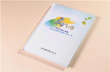 会东县姜州镇中心校小学毕业纪念册