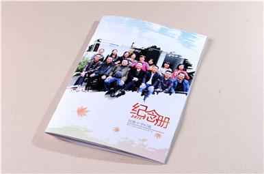 回隆小学毕业29年同学聚会纪念册