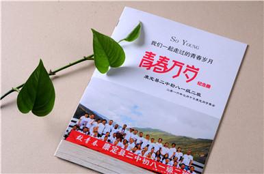 康定二中81级三十五年同学聚会纪念册