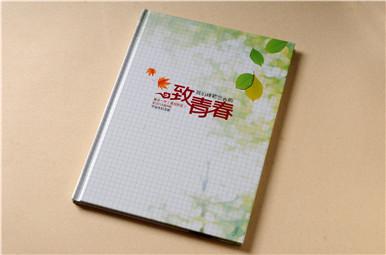 重庆一中皇冠小区小学毕业纪念册