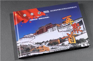 西藏军区通信总站电报队战友聚会纪念册,退伍军人聚会纪念册制作