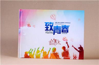 成都市玉林中学高中毕业纪念册