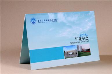重庆公共运输职业学院大学毕业纪念册