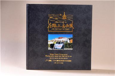 西藏行旅游纪念册一期