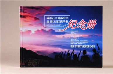 成都石室蜀郡中学高中毕业相册制作,高三毕业纪念册设计