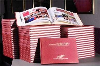 渠县中学40年同学聚会纪念册