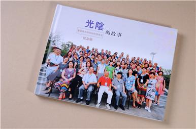 蓬溪城关中学36年同学聚会纪念册