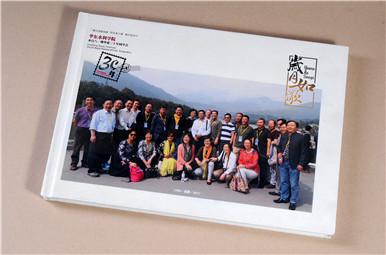 华东水利学院30年同学会纪念相册