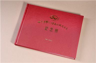 南江中学50年同学聚会纪念册