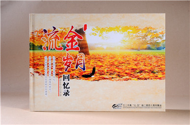 宜宾江二中75级四十年同学聚会纪念册