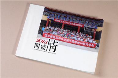国家建委四局子弟学校70年同学会纪念册