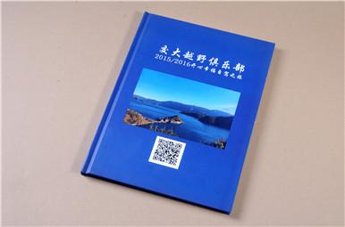 交大俱乐部自驾游旅游纪念册
