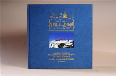 旅游之西藏行旅游纪念册二期