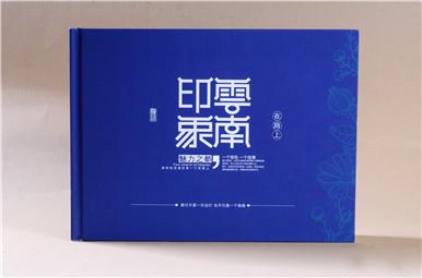 印象云南旅游纪念册设计,印象云南旅游相册制作图片
