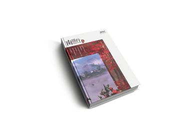 南疆行战友纪念册设计稿