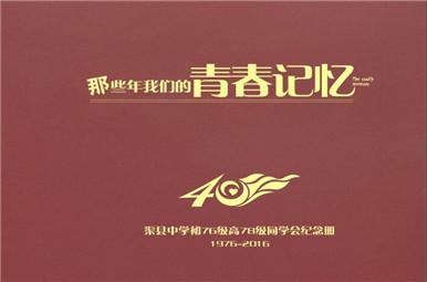 渠县中学40年同学聚会纪念册设计稿