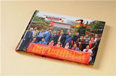 成都热电厂毕业30周年同学聚会纪念册