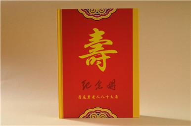 八十大寿生日纪念册