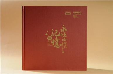 平安银行公司培训纪念册,平安银行公司周年庆纪念册设计