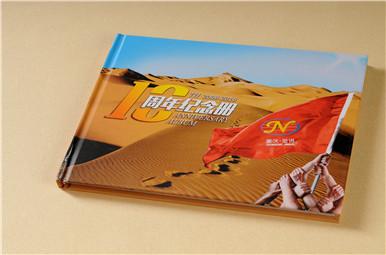 重庆金诺公司成立十周年纪念画册