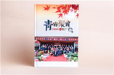 师宗县丹中三十一年同学聚会纪念册
