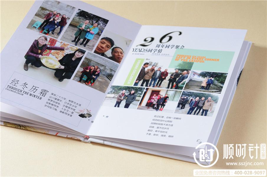20年同学纪念册前言_绵阳30年同学聚会纪念册设计、相册制作哪家好?-顺时针纪念册
