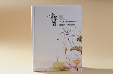 黄泥中学九一级26年同学聚会纪念册