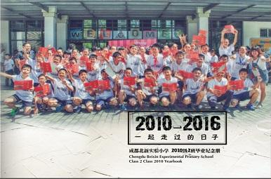 成都北新实验小学毕业纪念册设计稿