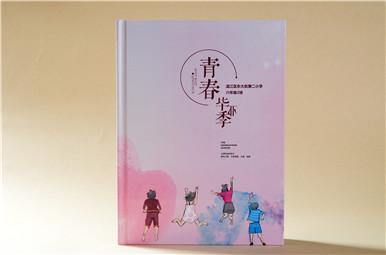 温江东大街小学毕业纪念册