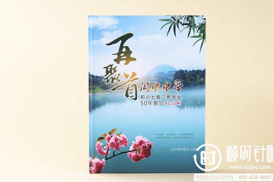 阆中初中同学毕业50年相册聚中学南充纪念同学教授张所有初中的图片