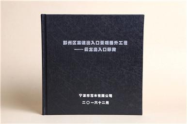 宁波高速出入口景观工程纪念画册设计