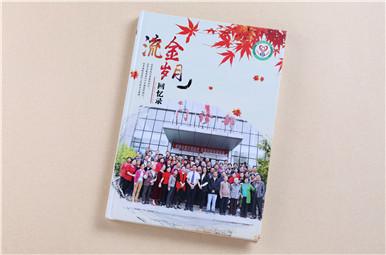 攀钢西昌医院团体纪念册