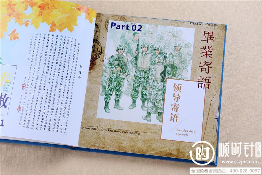 大学毕业纪念册内页设计图片