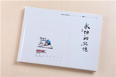 广安龙台中学三十年同学聚会相册制作