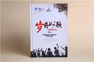郑州粮院同学分别40年聚会相册设计制作