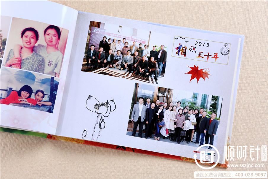 三十年同学聚会纪念册
