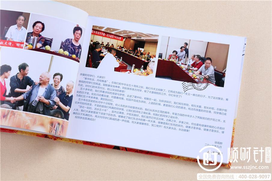 50年同学聚会纪念册 毕业五十年同学会相册设计制作