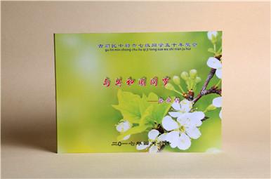 泸州古蔺民中初中同学50年聚会纪念册