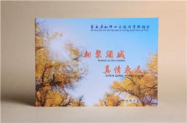 泸州叙师七三级同学联谊聚会纪念册