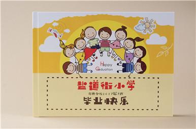 成都盐道街小学毕业纪念册同学录制作