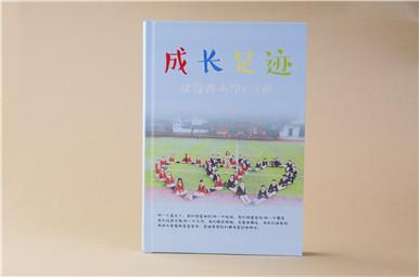 【小学成长纪念册】2017成都建设路小学毕业纪念册