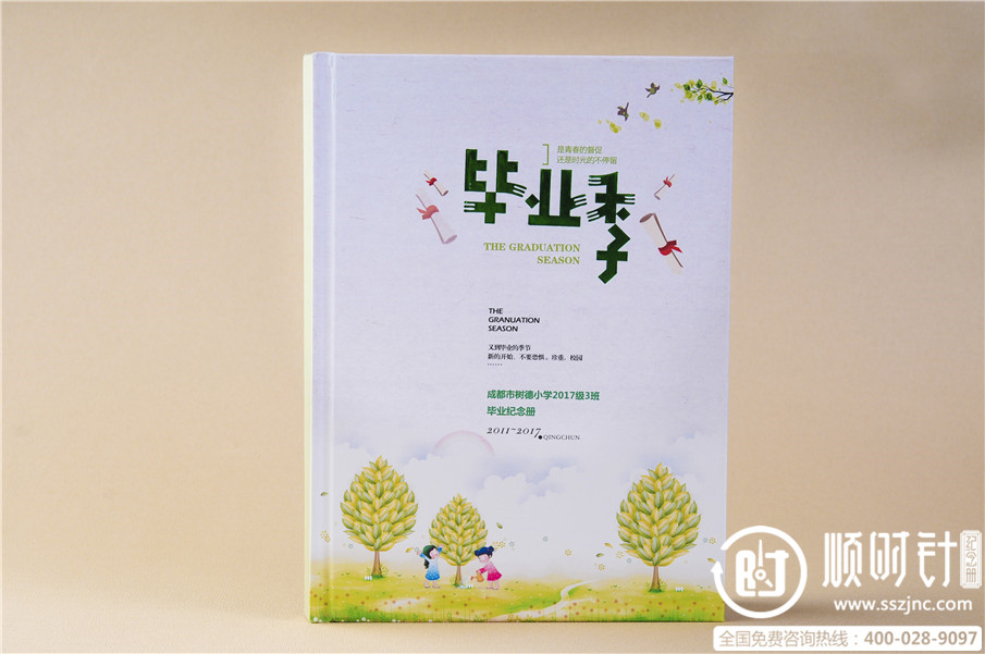 小学毕业纪念册封面图片
