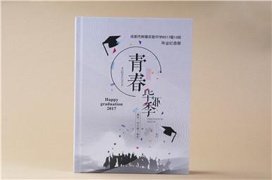 成都树德中学2017届初中班级毕业纪念册