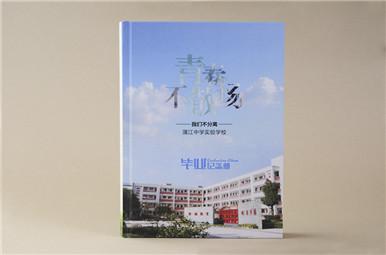 2017蒲江实验中学班级毕业纪念册
