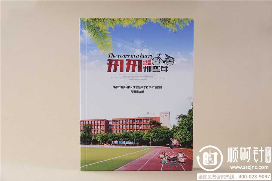 初中毕业纪念册封面图片