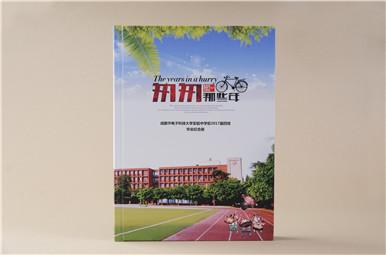 成都电子科技实验中学2017届4班毕业纪念相册